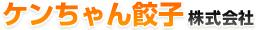 ケンちゃん餃子株式会社